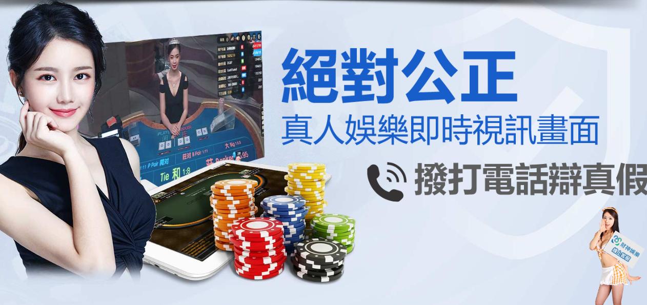 財神娛樂城-線上麻將-玩運彩